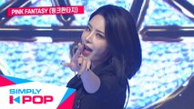 [Simply K-Pop] Simply's Spotlight Pink Fantasy(핑크판타지) - Fantasy + Playing House(소꿉장난) - Ep.391