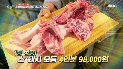 [TASTY] Rock-paper-scissors and beef, 생방송오늘저녁 20191206