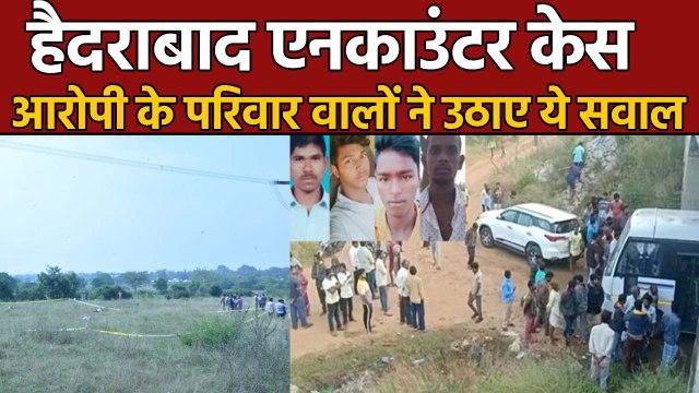 Police Encounter में ढेर Hyderabad के दरिंदे, आरोपी के Families ने उठाए ये सवाल |वनइंडिया हिंदी