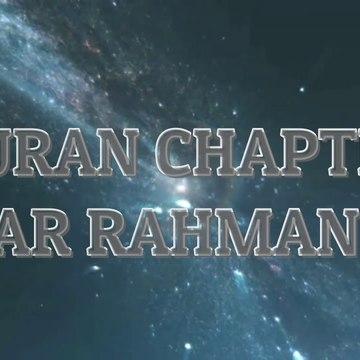 Ar Rahman || Quran Chapter 55 || Beautiful Recitation