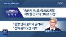 송병기 '해명' 다음 날 전격 조사…동시 압수수색 이례적