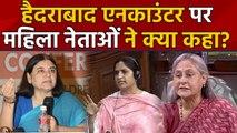 Hyderabad Encounter Case - जानिए Police encounter पर women leaders ने क्या कहा | वनइंडिया हिंदी