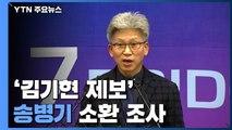 검찰, 송병기 소환·압수수색...'엇갈린 해명'에 집중 / YTN