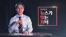 [뉴있저] 트럼프, 나토 정상회의서 방위비 증액 압박 / YTN
