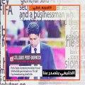 فساد ناصر الخليفى يتصدر عناوين المواقع و الصحف العالمية