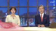 [변상욱의 뉴스가 있는 저녁] 다시보기 2019년 12월 06일