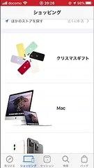 iPhone11を買うか悩み買う瞬間のスクショ