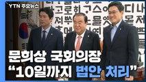 """문희상 """"10일까지 모든 법안 처리""""...궁지 몰린 한국당 / YTN"""