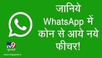 જાણો WhatsApp માં કયા આવ્યા નવા ફીચર્સ! જુઓ VIDEO