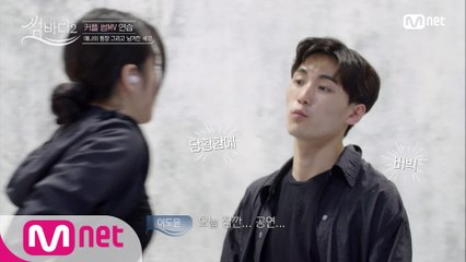 [8회] '연습실로 와주면…' 도윤, 예나에게 공연데이트 신청…! (세영무룩 ㅠㅠ)