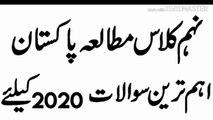 9th Class Pakistan Studies Important Questions 2020||9th Class Pakistan Studies Important Guess 2020