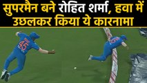 India vs West Indies, 1st T20 :Rohit Sharma's sensational fielding will surprise you| वनइंडिया हिंदी