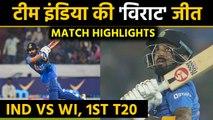 India vs West Indies, 1st T20 Match Highlights : Virat Kohli steals the thunder | वनइंडिया हिंदी