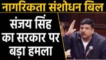 Citizenship bill पर Rajya Sabha में Sanjay Singh ने कही ये बात |वनइंडिया हिंदी