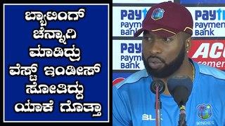 Discipline in bowling let us down in game : Kieron Pollard  | Oneindia Kannada