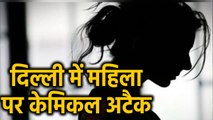 New Delhi railway station के पास महिला पर फेंका Chemical, आरोपी की तलाश में पुलिस  वनइंडिया हिंदी