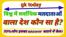 Indian Navy mr question paper 2020। Navy mr question and answer। Navy mr question in hindi। Navy mr question today। Top questions। Top gk questions। Current affairs questions and answers। Current affairs today। Gk questions and answers।Relve, GD, SSC exam