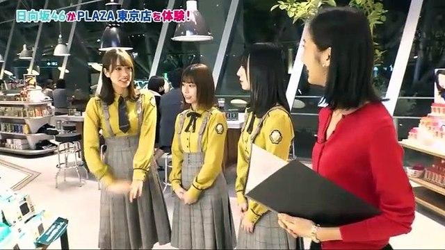 日向坂46の好きになっちゃっていいの-PLAZA東京店編 - 19.12.07
