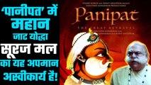 Dear Gowariker, Maharaj Suraj Mal is no fat buffoon as you portrayed in 'Panipat'