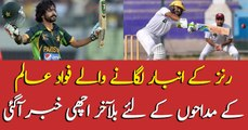 Good news for Fawad Alam's fans