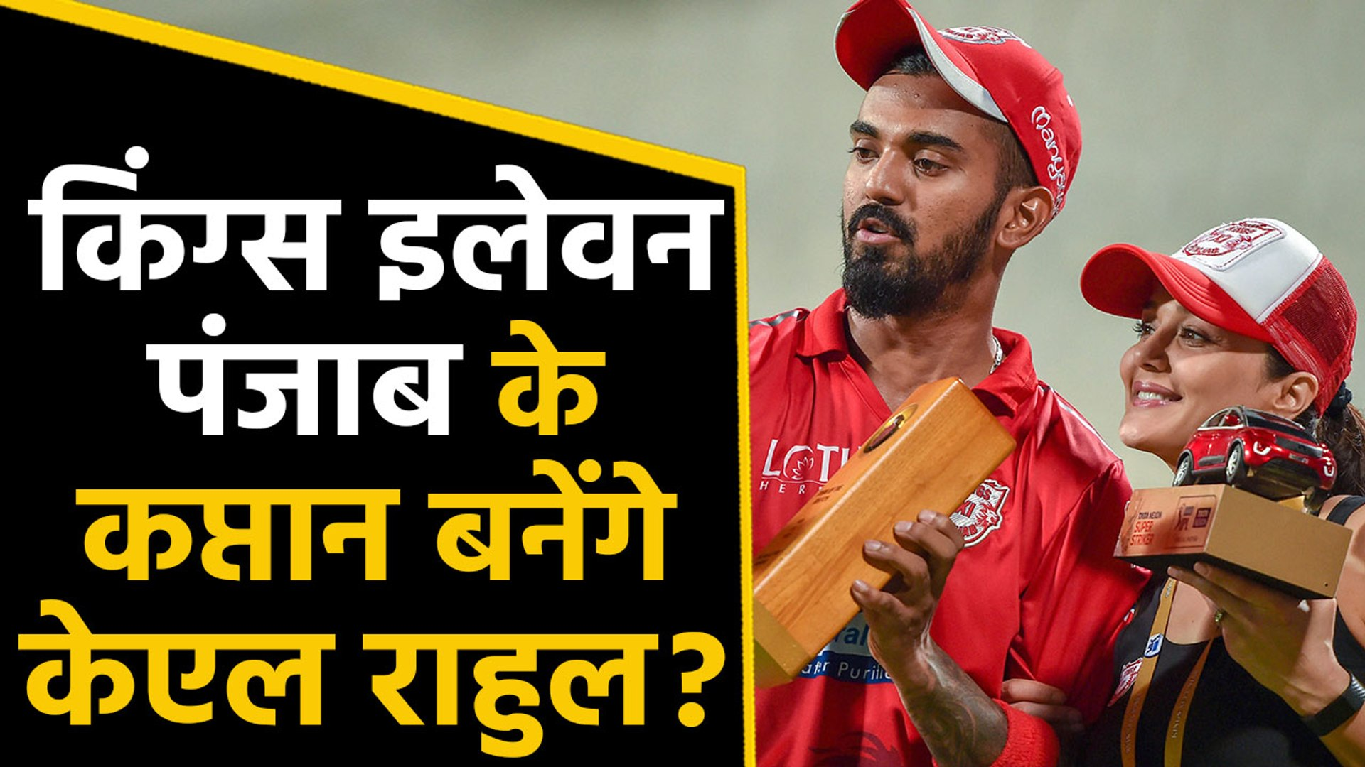 IPL 2020 Auction : KL Rahul set to become Kings XI Punjab Captain, says reports | वनइंडिया हिंदी