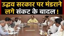 Maharashtra: Uddhav Thackeray की गठबंधन Government पर मंडराने लगे संकट के बादल ! । वनइंडिया हिंदी