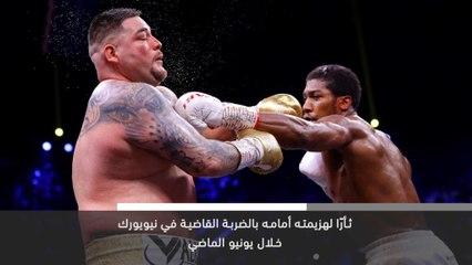 خبر عاجل: ملاكمة: جوشوا يتغلّب على رويز ويستعيد لقب بطولة العالم للوزن الثقيل