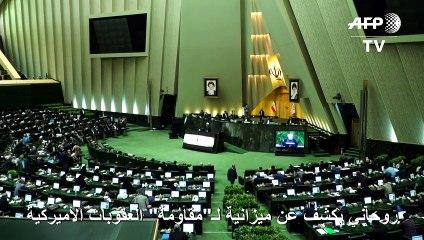 """روحاني يكشف عن ميزانية لـ""""مقاومة"""" العقوبات الأميركية"""