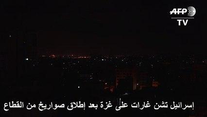 اسرائيل تشن غارات على غزة بعد اطلاق صواريخ من القطاع