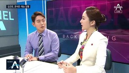 [백브리핑]김건모 '성폭행 의혹' 공방전…콘서트·예능 강행