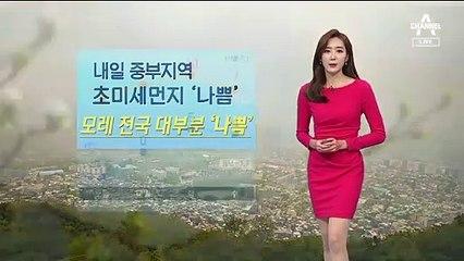 [날씨]내일 미세먼지 '나쁨'…오후부터 중부 5mm 미만 비