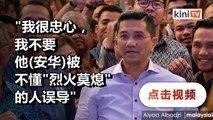 阿兹敏否认将创新党   留在蓝眼避免安华被误导