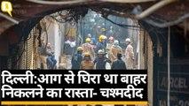 Delhi Fire: दम घुटने से हुई ज्यादातर लोगों की मौत, बाहर निकलने का रास्ता आग से था बंद