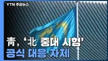 靑, '北 중대 시험' 공식 대응 자제...문 대통령 중재 역할 고심 / YTN