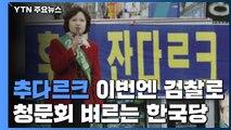 """추다르크 이번엔 대구 아닌 검찰로...한국당 """"청문회 때 보자!"""" / YTN"""