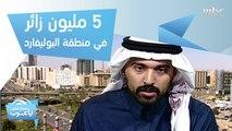 أكثر من 5 مليون زائر في منطقة البوليفارد.. ومفاجآت في #موسم_الرياض