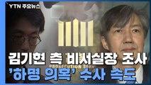 檢, 최근 천경득 靑 행정관 조사...이르면 이번 주 조국 소환 / YTN