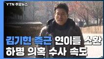 '하명 수사 의혹' 김기현 최측근 이틀째 조사...송철호·황운하 소환 '초읽기' / YTN