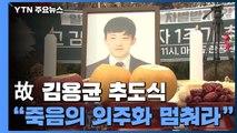 """""""죽음의 외주화 멈춰야""""...故 김용균 1주기 추도식 엄수 / YTN"""