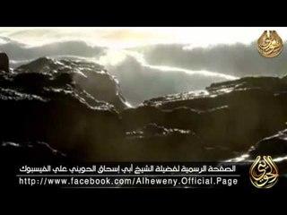 كل حي سيموت لفضيلة الشيخ أبي إسحاق الحويني ( مونتاج )