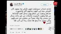 تغريدة للإخواني عبد الله الشريف تكشف اختلاقه للشائعات على مواقع التواصل