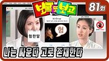 [보고 또 보고] 81회 - 일일극 사상 최고의 시청률 57.3% 드라마의 전설!
