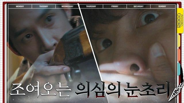 [숨멎 엔딩] 경찰서에 숨어든 윤시윤, 아버지한테 총구를 겨눈 박성훈!