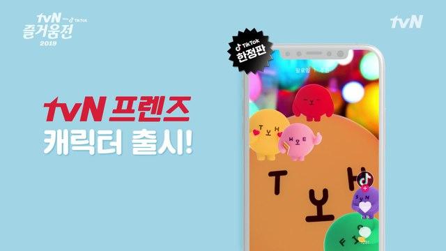 tvN 즐거움전 2019, 틱톡으로 200% 즐기자!