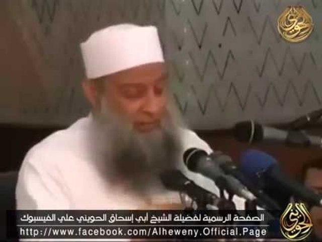 قصيدة كل حي سيموت يلقيها الشيخ أبو إسحاق الحويني