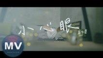 蔡佳靈Charis-小心眼SoulFilter(好歌推薦)
