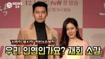 '사랑의 불시착' 현빈(Hyun Bin) 손예진(Son Ye Jin),재회 소감은? '우리 인연인가요?'