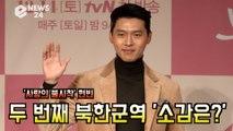 '사랑의 불시착' 현빈(Hyun Bin), 두 번째 북한군역? '소감은?'