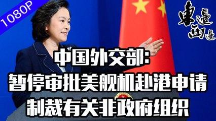 中國外交部稱中方暫停審批美軍艦機赴港修正的申請 並實施制裁在香港修例風波中表現惡劣的非政府組織 震撼全球的社會動蕩在香港呼嘯 又一場的香港保衛戰正在進行中 這一次會造成怎樣的連鎖反應?|  東邊西邊