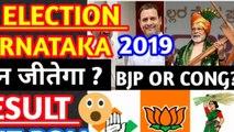 Karnataka by election result 2019, upchunav result 2019, Karnataka result 2019, exit poll 2019, vidh